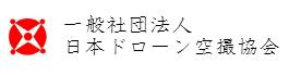 一般社団法人日本ドローン空撮協会