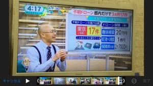フジテレビ「みんなのニュース」関東ローカル
