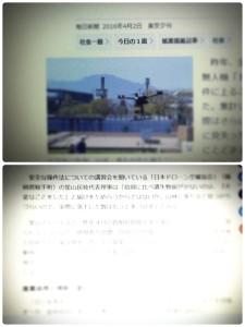 毎日新聞 東京夕刊 2016年4月2日掲載