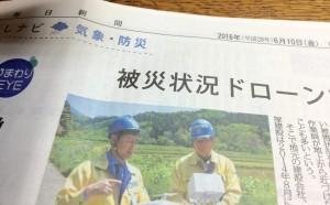 毎日新聞2016年6月10日朝刊